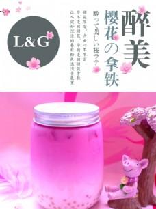 樱花拿铁  奶茶 饮品