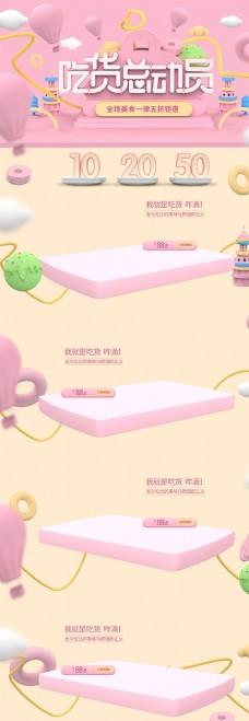 粉色淘宝店铺