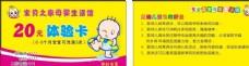 婴儿母婴洗澡券体验卡