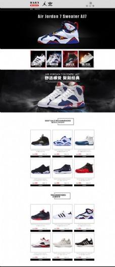 运动鞋海报