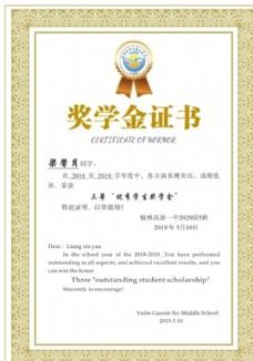 獎學金證書