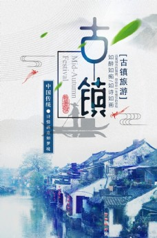 清新中国风古镇旅游海报