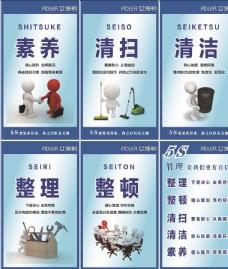 企业文化 5S