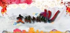 文明中国礼海报展板
