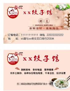饺子馆名片