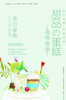 小清新甜品蛋糕海报