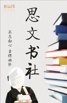 书社  书