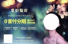 大气韩式整形美容海报设计