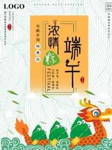 端午节浓情端午卡通中国风海报
