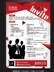 公司企业校园手机招聘海报