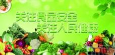 蔬菜 青菜 绿色  超市广告