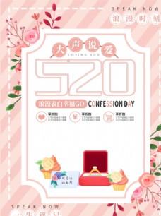 插画风520表白促销海报