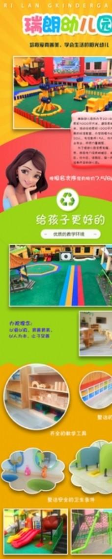 幼儿园详情页