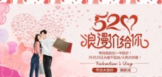 520情人节促销海报淘宝海报
