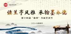 中国风书画节海报
