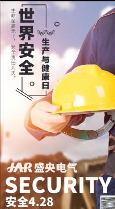 世界安全与健康日海报