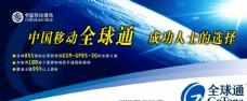 中国移动全球通