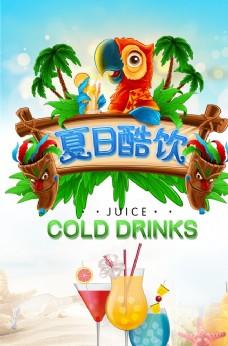 夏日酷饮海报