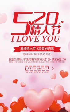 520情人节浪漫海报