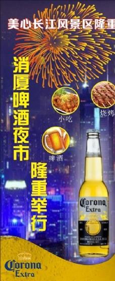 美食节宣传单