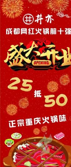 火锅店盛大开业海报