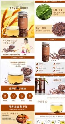 花草茶系列大麦茶淘宝详情页