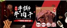 食品牛肉全屏海报