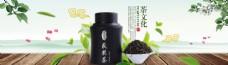 淘宝茶文化宣传海报设计