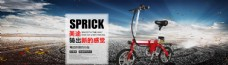 电商淘宝折叠电动自行车海报设计