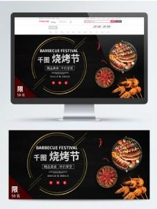 美食烧烤节首页banner通用模板1