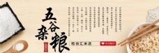 五谷杂粮banner