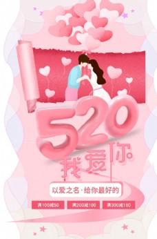 卡通粉色520海报