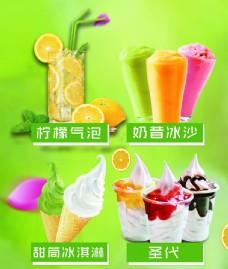 饮品价格表 冷饮 果汁