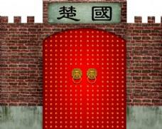 楚国大门城墙