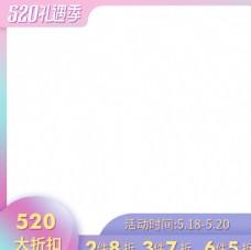 520主图标签