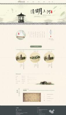 中国风旅游官网首页