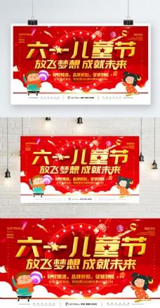 简约红色立体字六一儿童节宣传海报