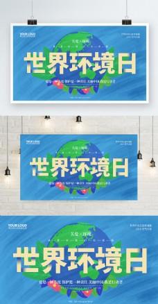 原创插画简约风世界环境日节日海报