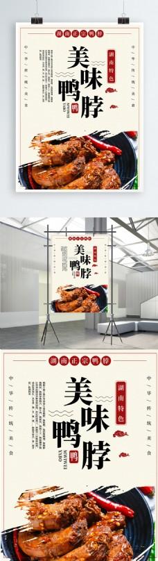 美味商业鸭脖海报