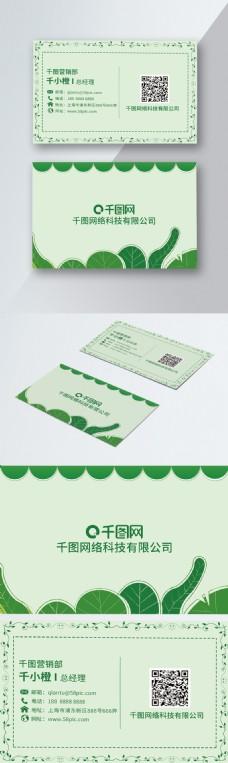 绿色叶子小清新卡通手绘名片