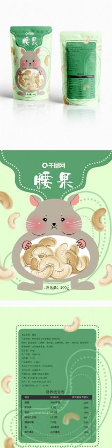 原创食品包装坚果腰果包装插画
