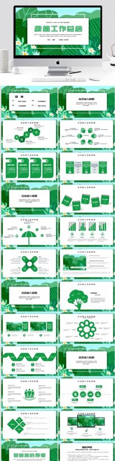北歐清新綠色植物工作總結匯報PPT模板