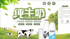 纯牛奶包装盒
