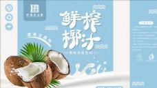 鲜榨椰汁包装设计