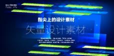 Ai矢量设计素材未来智能科技数