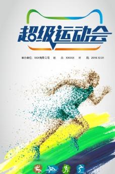 运动会海报