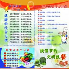 健康饮食宣传版面