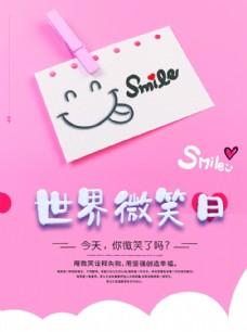 小清新世界微笑日节日海报