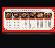 香锅冒菜 海报