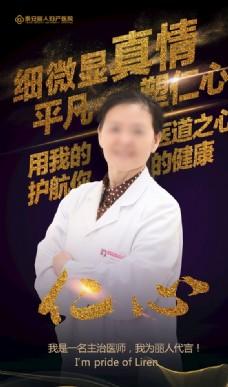 妇产医院形象宣传海报